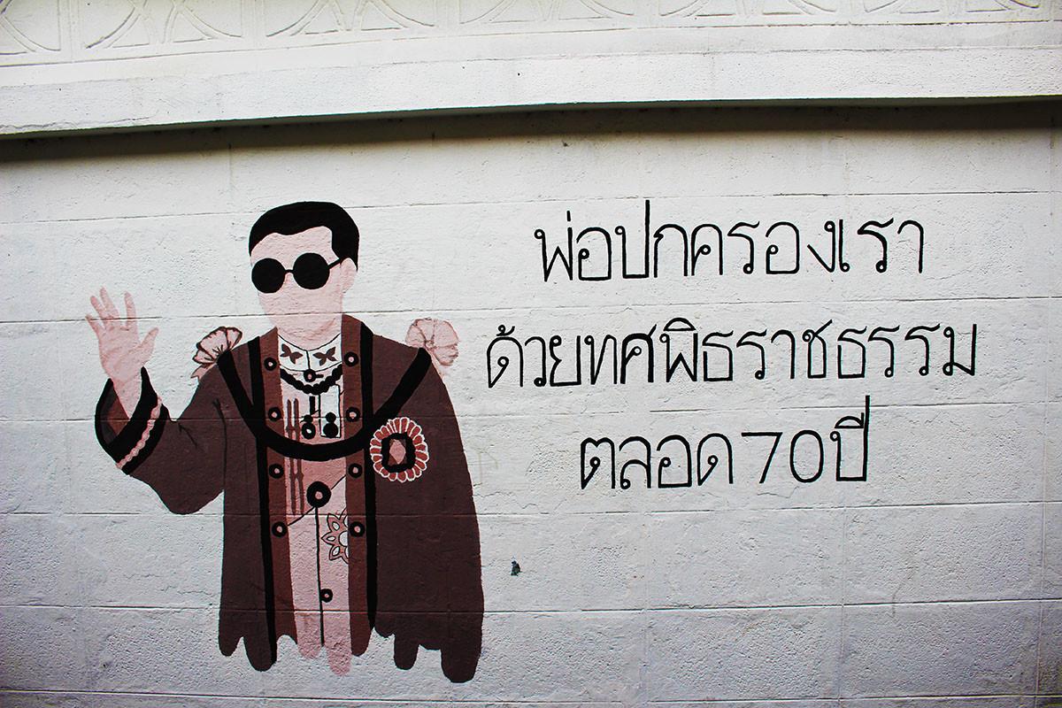 re-Bhumibol-Adulyadej